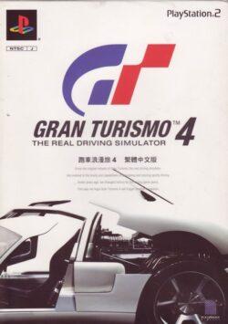 Gran Turismo 4 & Book - Japanese