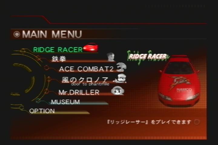 Namcollection (Japanese Playstation 2) Screenshots (2)