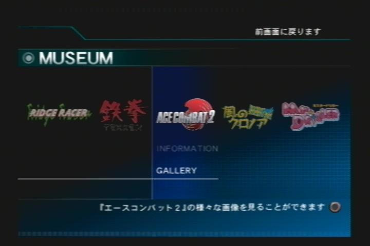Namcollection (Japanese Playstation 2) Screenshots (33)