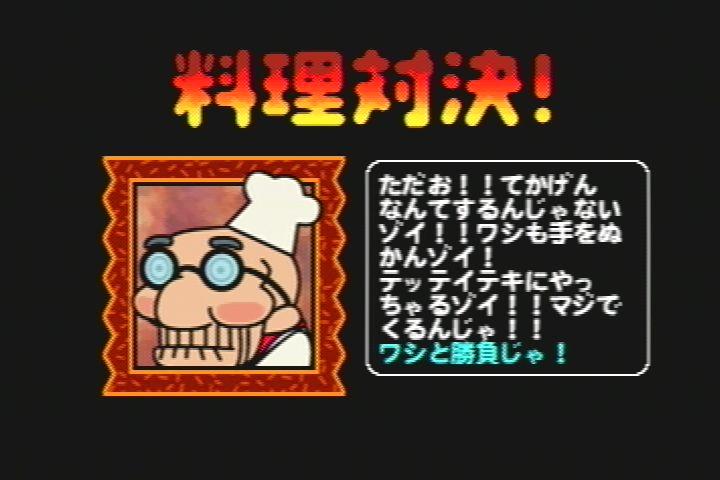 Ore No Ryouri Screenshots 8