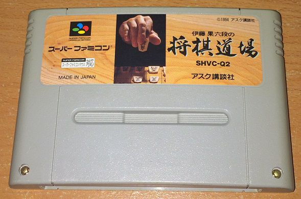 Itou Hatasu Mu-Dan no Shogi Dojo
