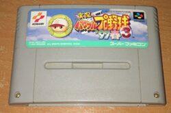 Jikkyou Powerful Pro Yakyuu 3 '97-Haru