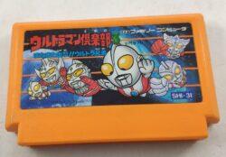 Ultraman Club 3: Matamata Shutsugeki! Ultra Kyoudai